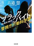 ブラックバイト~警視庁行動科学課~(光文社文庫)