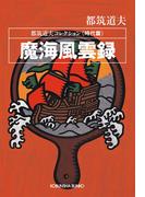 魔海風雲録~都筑道夫コレクション〈時代篇〉~(光文社文庫)