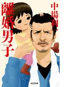 離婚男子(光文社文庫)