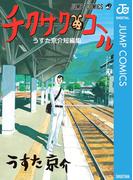 チクサクコール うすた京介短編集(ジャンプコミックスDIGITAL)
