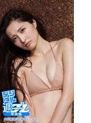 <デジタル週プレ写真集> 大石絵理「平成ヴィーナス」(デジタル週プレ写真集)