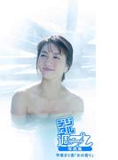 <デジタル週プレ写真集> 甲斐まり恵「女の香り」(デジタル週プレ写真集)