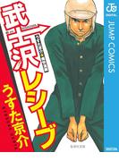 武士沢レシーブ(ジャンプコミックスDIGITAL)