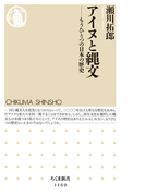 アイヌと縄文 ――もうひとつの日本の歴史