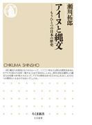 アイヌと縄文 ――もうひとつの日本の歴史(ちくま新書)