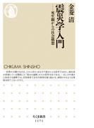 震災学入門 ――死生観からの社会構想(ちくま新書)