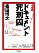 増補版 ドキュメント死刑囚(ちくま文庫)