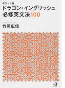 ドラゴン・イングリッシュ必修英文法100 ポケット版 (講談社+α文庫)(講談社+α文庫)