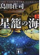星籠の海 THE CLOCKWORK CURRENT 上 (講談社文庫 御手洗潔シリーズ)(講談社文庫)
