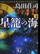 星籠の海 THE CLOCKWORK CURRENT 下 (講談社文庫 御手洗潔シリーズ)(講談社文庫)