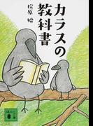 カラスの教科書 (講談社文庫)(講談社文庫)