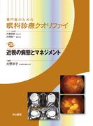 専門医のための眼科診療クオリファイ 28 近視の病態とマネジメント