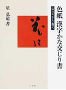 色紙漢字かな交じり書 仏のやさしい教え