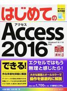 はじめてのAccess 2016