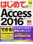 はじめてのAccess 2016 (BASIC MASTER SERIES)