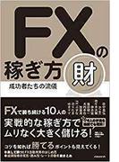 FXの稼ぎ方 成功者たちの流儀 財