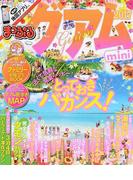 グアム mini 2017 (まっぷるマガジン 海外)(マップルマガジン)