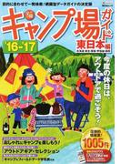 全国キャンプ場ガイド '16−'17東日本編 北海道・東北・関東・甲信越・静岡