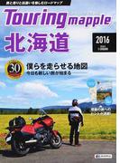 北海道 9版 (ツーリングマップル)(ツーリングマップル)