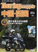 中国・四国 9版 (ツーリングマップル)(ツーリングマップル)