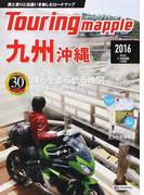 九州沖縄 9版 (ツーリングマップル)(ツーリングマップル)