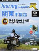 関東甲信越 7版 (ツーリングマップルR)(ツーリングマップル)