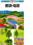那須・塩原 (山と高原地図 2016年版)