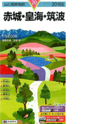 赤城・皇海 筑波 2016 (山と高原地図 2016年版)