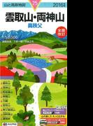 雲取山・両神山 (山と高原地図 2016年版)