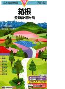 箱根 金時山・駒ケ岳 2016 (山と高原地図 2016年版)