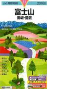 富士山 御坂・愛鷹 2016 (山と高原地図 2016年版)