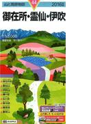 御在所・霊仙・伊吹 (山と高原地図 2016年版)