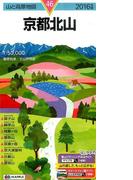 京都北山 (山と高原地図 2016年版)