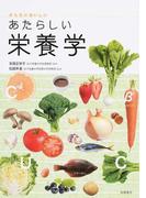 からだにおいしいあたらしい栄養学 食品の栄養パワーと食べ方のコツがわかる