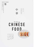 中華 (FOOD DICTIONARY)