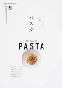 パスタ (FOOD DICTIONARY)