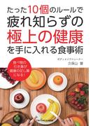 【オンデマンドブック】たった10個のルールで、疲れ知らずの「極上の健康」を手に入れる食事術