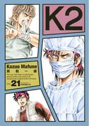 【21-25セット】K2