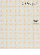 マカオ 2版 (ことりっぷ海外版)(ことりっぷ海外版)