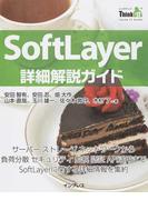 SoftLayer詳細解説ガイド (THINK IT BOOKS)