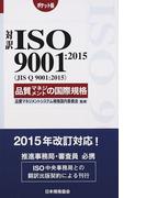 対訳ISO 9001:2015〈JIS Q 9001:2015〉品質マネジメントの国際規格 ポケット版 (Management System ISO SERIES)