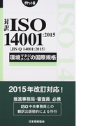 対訳ISO 14001:2015〈JIS Q 14001:2015〉環境マネジメントの国際規格 ポケット版 (Management System ISO SERIES)