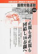 国際労働運動 国際連帯と階級的労働運動を vol.6(2016.3) 正規も非正規も団結し16春闘へ