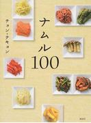 ナムル100 (講談社のお料理BOOK)(講談社のお料理BOOK)