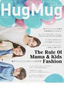 HugMug Vol.15 親子ファッションのルール決定版 (FG MOOK)(FG MOOK)