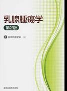 乳腺腫瘍学 第2版