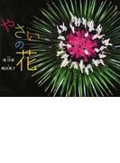やさいの花 (ふしぎいっぱい写真絵本)