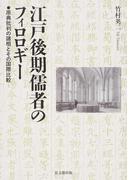 江戸後期儒者のフィロロギー 原典批判の諸相とその国際比較