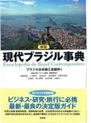 現代ブラジル事典 新版