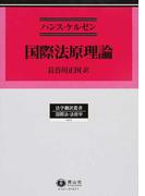国際法原理論 (法学翻訳叢書 国際法・法哲学)